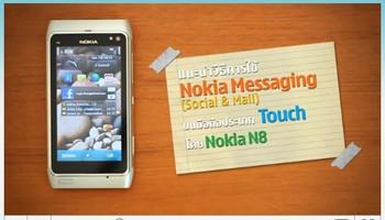 nokia,chat,socail,email,โนเกีย,แชท,อีเมล,ovi,facebook,twitter,เซเล็บ,ดารา,วัยรุ่