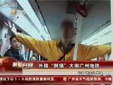 คลิป หนุ่มจีน ชก ฝรั่ง เมา บนรถไฟ