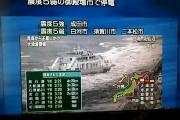 สึนามิถล่ม แผ่นดินไหวญี่ปุ่น 8.9 ริกเตอร์โตเกียวรู้สึกได้