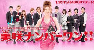 คลิป Misaki Number One ep01 ซับไทยpart-1