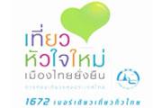 คลิป เที่ยวหัวใจใหม่ เมืองไทยยั่งยืน
