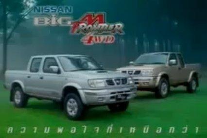 คลิป Nissan BigM Frontier