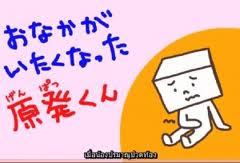 """คลิป เมื่อ""""น้องปรมาณู""""ปวดท้อง จะ""""อึ""""!! เข้าใจ""""สารกัมมันตรังสี""""ได้ง่ายๆ เบาๆ"""