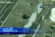 คลิป พบ วัตถุ ลึกลับ บิน เหนือ โรงไฟฟ้า ฟูกุชิมะ ก่อน เกิด สึนามิ UFO ญี่ปุ่น
