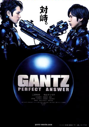 Gantz 2 Trailer HD