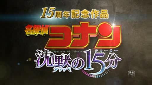 โคนัน มูฟวี่ Detective conan movie ภาค 15