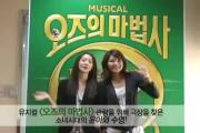 110511 SNSD -YoonA & SooYoung Cheer The Wizard of Oz Musical
