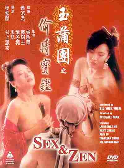 คลิป sex & zen 3D