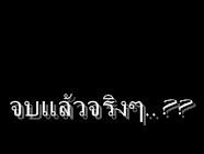 คลิป จิ๊ก ชวิน - จบแล้วจริงๆ.DAT