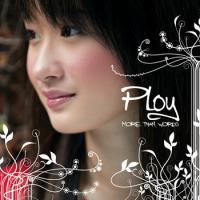 คลิป พลอย Ploy - Sieng lek lek เสียงเล็กๆ