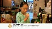 คลิป ทึ่ง เด็กหญิง 10 ขวบ แดนปลาดิบ เป็น ผู้เชี่ยวชาญ สาเก ทั้ง ที่ ไม่เคยดื่มเลย