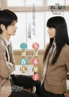 Kimi Ni Todoke Movie ep 1/6