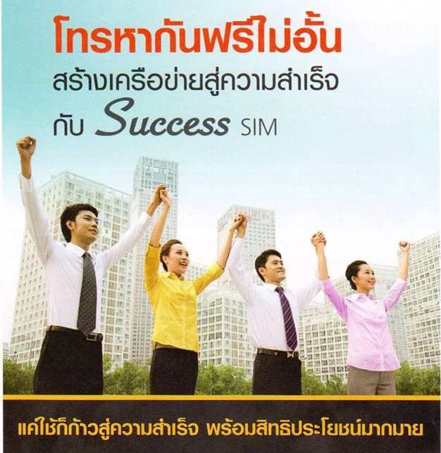ทรูมูฟ, success sim, สร้างรายได้