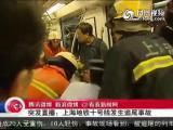 ข่าว, ข่าวด่วน, จีน, รถไฟ, รถไฟชนกัน, รถไฟใต้ดินชนกัน