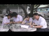 ข่าว ไทย คนไทย เด็กไทย การศึกษา นักเรียน นักศึกษา ครู อาจารย์ โรงเรียน มหาวิทยาล