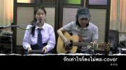 รักเท่าไรก็ยังไม่พอ-ลูกปัด (cover) เพลงไทย เพราะ เพราะจับใจ cover music ซึ้ง สุดประทับใจ mv thaimu