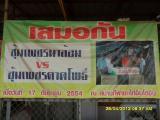 คลิป รวมภาพคู่ไก่ชนสนามอินโดจีน
