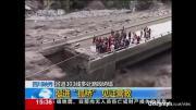 น้ำท่วม, น้ำท่วมจีน 2011, นาทีช่วยเหลือ ชาวจีน, คลิประทึกขวัญ, นาทีชีวิต น้ำท่วม