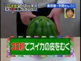 คลิป การปอกเปลือกแตงโมที่ไม่เคยเห็นมาก่อน น่าทึ่งจริงๆ