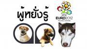 คลิป euro 2012 ผู้หยั่งรู้ ตอน2 Rusia Vs Czech Rep.ลาเต้