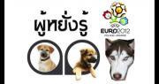 คลิป euro 2012 ผู้หยั่งรู้ ตอน4 Germany Vs Portugal ช๊อคโก้