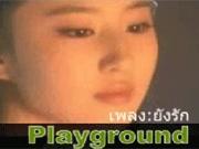 คลิป Playground ยังรัก  MV มังกรหยก  music video เพลง