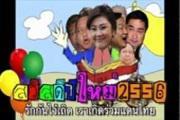 คลิป ฉายานักการเมือง 2555 ฉบับชูวิทย์