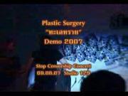 Plastic Surgery - ทะเลทราย @ Stop Censorship Concert