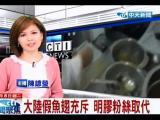 คลิป พี่จีนอีกแล้ว หูฉลามปลอม กำลังระบาดหนักที่จีน