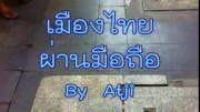 Street of Arts Street of Fun ศิลปะ 4D ในไทย เจ๋งๆ