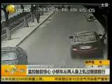 ชาวจีนใจเย็น55 อุบัติเหตุ รถชน รถชนคน ชน ชนคนเดินถนน ที่รัก หล่อ นางงาม