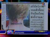 ฝรั่งนอร์เวย์ โชว์ภาพรอยสักที่คอ ผมรักเมืองไทย