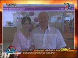 แอน ควง มิตซูโอะ จดทะเบียนสมรสที่ญี่ปุ่น