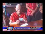 คลิป คนไทยอายุยืนที่สุดในโลก เป็นชาวเขา อายุ 119 ปี