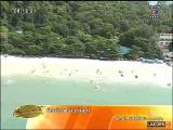 คลิป เรื่องเล่าเช้านี้ -  คราบน้ำมันพ่นพิษนักท่องเที่ยวหวั่นรับสารตกค้าง อ่าวพร้าว เกาะเสม็ด