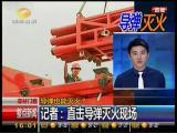 คลิป จีนพัฒนาระบบขีปนาวุธที่ใช้ดับเพลิง