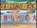 ประกวดนางงามบิกินีจีน ออกลีลากันสุดฤทธิ์ ศิษย์เซ็กซี่