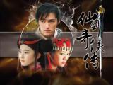 Chinese Paladin 仙剑奇侠传 OST - Do Not Lose, Do Not Forget 莫失莫忘
