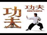 คลิป Kung fu Hustle คนเล็กหมัดเทวดา  โจวซิงฉือ