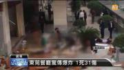 """เกิดเหตุโรงอาหารของบริษัทกลั่นน้ำมันชื่อดังของจีน """"ซิโนเปค"""" ระเบิดเพราะแก๊สรั่ว ทำให้ลูกจ้างที่กำลัง"""