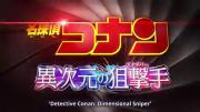 Trailer Detective conan the movie 18 dimentional sniper