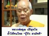 โอวาท 'หลวงพ่อคูณ' ฝากเตือนใจคนไทย