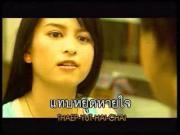 คลิป ไอน้ำ  คนรัก Karaoke MV