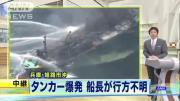 คลิป ไฟไหม้เรือบรรทุกน้ำมัน นอกชายฝั่งทางตะวันตกของญี่ปุ่น