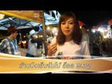 ซอกแซกพาชิม - ร้านปังเย็นจัมโบ้ ตลาดนัดรถไฟ ศรีนครินทร์