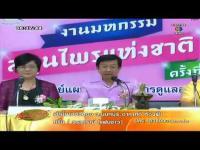 เรื่องเล่าเช้านี้ - กรมแพทย์แผนไทยเปิดตัวหญ้ารีแพร์ช่วยคืนความสาว