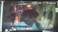 โจรจีน โหดแทงหญิงกด ATM ไม่ยั้ง