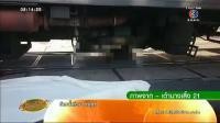 เรื่องเล่าเช้านี้ - รถไฟชนคนข้ามที่แยกยมราช ศพขาดครึ่งท่อน
