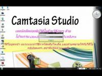 Camtasia Studio,ตัดต่อ,โปรแกรมตัดต่อ,วีดีโอ,ตัดต่อวีดีโอ,Title,สร้างTitle Video,