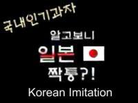 เกาหลี ญี่ปุ่น โกง ก๊อป